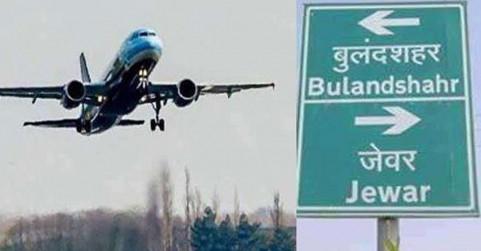नोएडा इंटरनेशनल एयरपोर्ट की आखिरी बाधा दूर हुई, अब कभी भी हो सकता है शिलान्यास
